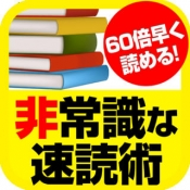 iPhone、iPadアプリ「60倍速く読める!非常識な右脳速読術」のアイコン