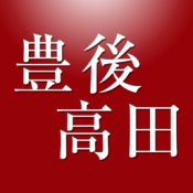 iPhone、iPadアプリ「豊後高田ナビ」のアイコン