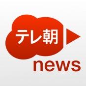 iPhone、iPadアプリ「テレ朝news / 流れるタイムライン 動画で見るニュース」のアイコン