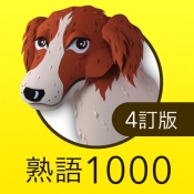 iPhone、iPadアプリ「英熟語ターゲット1000(4訂版)」のアイコン