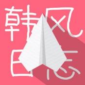 iPhone、iPadアプリ「韩风日志」のアイコン
