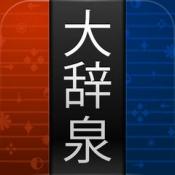 iPhone、iPadアプリ「大辞泉」のアイコン