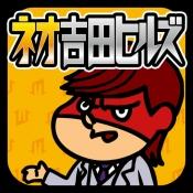 iPhone、iPadアプリ「ネオ吉田ヒルズ」のアイコン