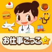 iPhone、iPadアプリ「ごっこランド 子供向け・幼児向け知育ゲーム」のアイコン