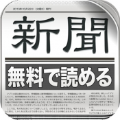 iPhone、iPadアプリ「全紙無料!新聞 for iPhone」のアイコン