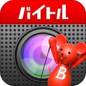 iPhone、iPadアプリ「バイトル制服なりきりカメラ」のアイコン
