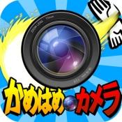 iPhone、iPadアプリ「かめはめカメラ」のアイコン