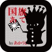 iPhone、iPadアプリ「国旗あて!」のアイコン