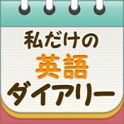 iPhone、iPadアプリ「私だけの英語ダイアリー」のアイコン