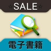 iPhone、iPadアプリ「値下げ中の電子書籍 for iBooks」のアイコン