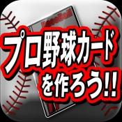 iPhone、iPadアプリ「プロ野球カードを作ろう!」のアイコン