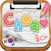 iPhone、iPadアプリ「韓国好きのしゃべり場!-Choa-」のアイコン