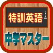 iPhone、iPadアプリ「特訓英語中学マスター」のアイコン