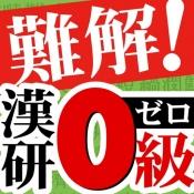 iPhone、iPadアプリ「漢研0級〜難解漢字研究会〜」のアイコン