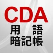iPhone、iPadアプリ「CDA用語暗記帳」のアイコン