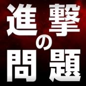 iPhone、iPadアプリ「進撃の問題〜巨人のクイズ〜」のアイコン
