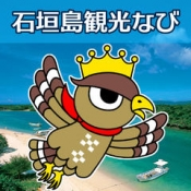 iPhone、iPadアプリ「石垣島観光なび」のアイコン