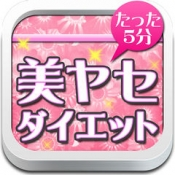 iPhone、iPadアプリ「たった5分!美ヤセダイエット」のアイコン