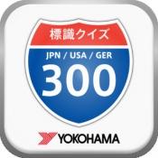 iPhone、iPadアプリ「日米独 道路標識クイズ」のアイコン