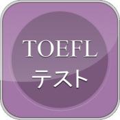 iPhone、iPadアプリ「TOEFLテストの高周波英単語」のアイコン
