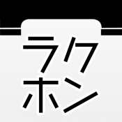 iPhone、iPadアプリ「ラクホン(Rakuhon)」のアイコン