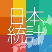 iPhone、iPadアプリ「日本 統計」のアイコン