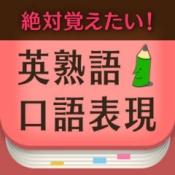 iPhone、iPadアプリ「絶対覚えたい! 英熟語・口語表現」のアイコン