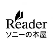 iPhone、iPadアプリ「ソニーの電子書籍 Reader™」のアイコン