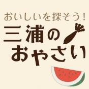 iPhone、iPadアプリ「おいしいを探そう!三浦のおやさい」のアイコン