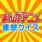 iPhone、iPadアプリ「まんがアニメ連想クイズ〜TVアニメ、漫画、アニメ映画に関する連想クイズ〜」のアイコン