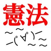 iPhone、iPadアプリ「日本国憲法読み込みアプリ~司法試験や司法書士、行政書士の試験対策の第一歩!!法学部生にもOK!!無料で人気です~」のアイコン