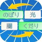 iPhone、iPadアプリ「ことばのパズル はんたいGo!」のアイコン