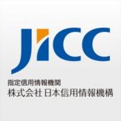 iPhone、iPadアプリ「JICC書類送付アプリ」のアイコン