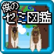 iPhone、iPadアプリ「僕のセミ図鑑 - 夏休みにぴったり!シンプル簡単暇つぶしゲーム」のアイコン