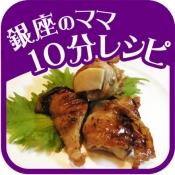 iPhone、iPadアプリ「銀座のママの10分で男の胃袋わしづかみレシピ by Clipdish」のアイコン
