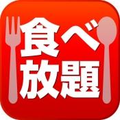 iPhone、iPadアプリ「食べ放題に行こうぜ!」のアイコン