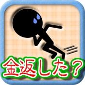 iPhone、iPadアプリ「このゲームクリアできたやつまじ天才! - Dush」のアイコン