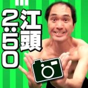 iPhone、iPadアプリ「ジャマカム!〜江頭ジャマだカメラ〜」のアイコン