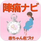 iPhone、iPadアプリ「陣痛ナビ ~助産師のアドバイスで赤ちゃんの健康管理」のアイコン
