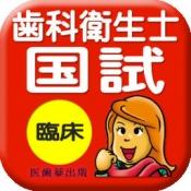 iPhone、iPadアプリ「キーワードで完ぺき 直前マスター 臨床!第2版」のアイコン