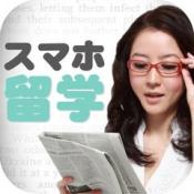 iPhone、iPadアプリ「スマホ留学 ~1日5分でTOEIC900点奪取!フレーズと英単語強化で英会話とリスニングアップ」のアイコン
