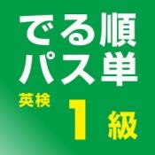 iPhone、iPadアプリ「でる順パス単 英検1級 【旺文社】」のアイコン