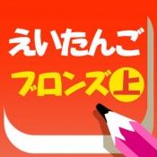 iPhone、iPadアプリ「50単語無料◆英語知育アプリ「パパドリル+プラス えいたんご・ブロンズ上巻」」のアイコン