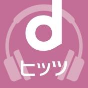 iPhone、iPadアプリ「dヒッツ-音楽聴き放題アプリ」のアイコン