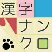 iPhone、iPadアプリ「漢字ナンクロ - にゃんこパズルシリーズ -」のアイコン