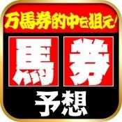 iPhone、iPadアプリ「最強の馬券予想」のアイコン