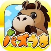 iPhone、iPadアプリ「パズうま〜パズル×競馬!無料育成シミュレーションゲーム〜」のアイコン