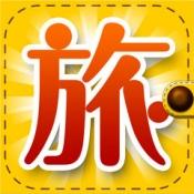 iPhone、iPadアプリ「旅ぷら - つなぐ旅・おもてなしガイド -」のアイコン