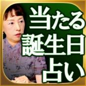 iPhone、iPadアプリ「歴史120年【開祖】当たる誕生日占い「万象傾斜占」」のアイコン