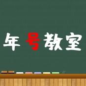 iPhone、iPadアプリ「年号教室 日本史年号どれだけ知ってる? タッチ操作で簡単解答!」のアイコン